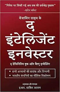 the intelligent investor (buddhiman niveshak) ( hindi ) by benjamin graham ,best stock market books in hindi, best fundamental analysis books in hindi,best technical analysis books in hindi