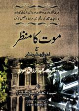 In book maut urdu pdf manzar ka
