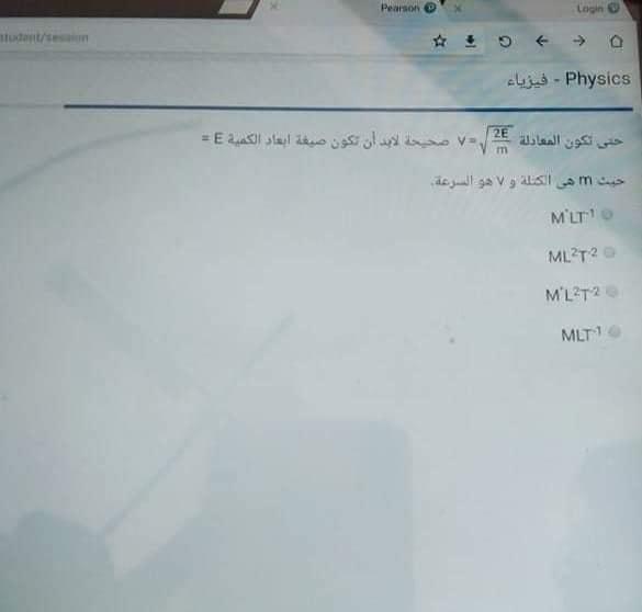امتحان الفيزياء للصف الاول الثانوي الترم الاول 2021 14