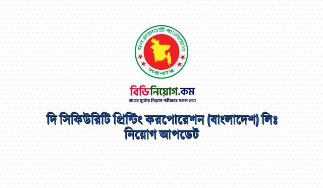 The Security Printing Corporation Limited Job Circular 2019