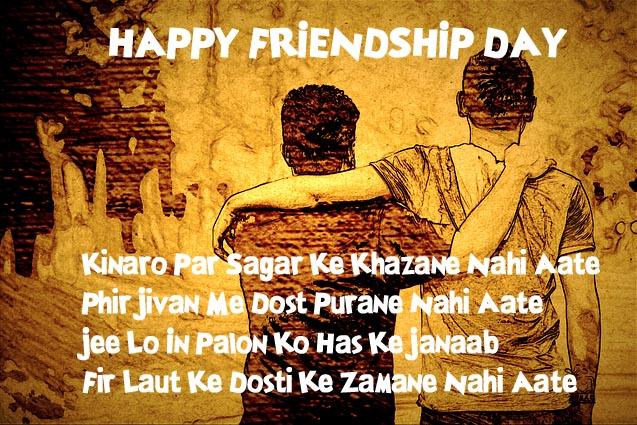 Friendship-Day-Kavita