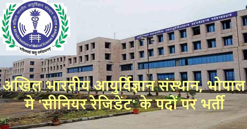 AIIMS Bhopal jobs 2020