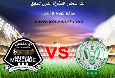 موعد مباراة مازيمبى والرجاء الرياضى اليوم 07-03-2020 دورى ابطال افريقيا