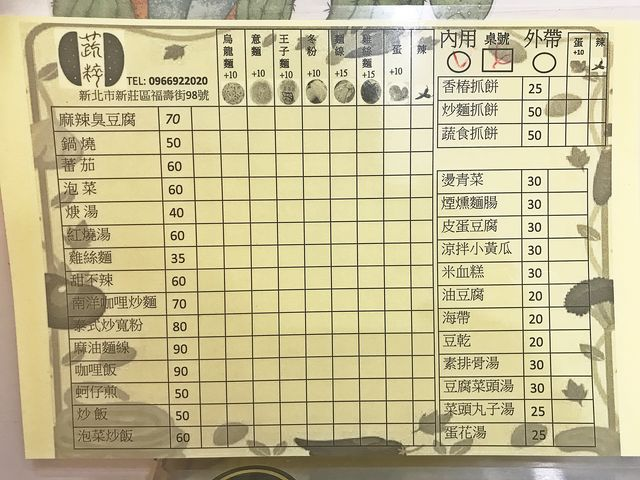 【新莊】異國料理素食~蔬粹素食菜單