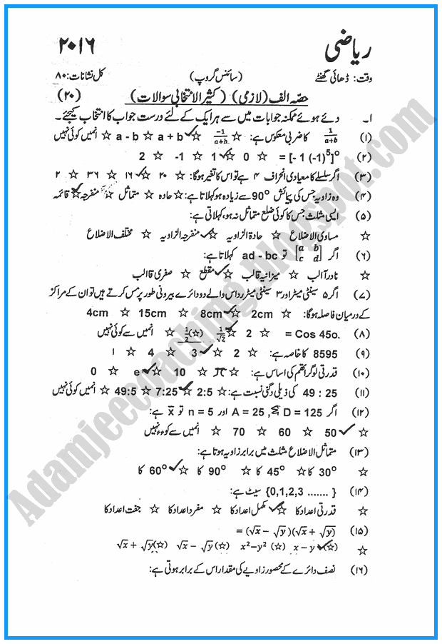 x-mathematics-urdu-past-year-paper-2016
