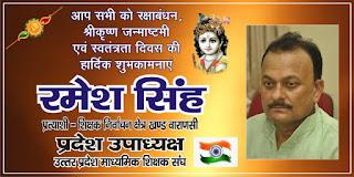 *विज्ञापन : वाराणसी खण्ड शिक्षक निर्वाचन क्षेत्र से प्रत्याशी रमेश सिंह की तरफ से रक्षाबंधन, श्रीकृष्ण जन्माष्टमी एवं स्वतंत्रता दिवस की शुभकामनाएं*