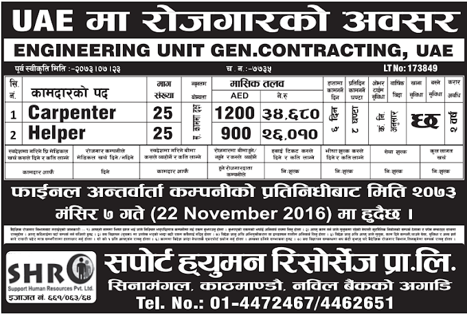 Free Visa, Free Ticket Jobs For Nepali In U.A.E. Salary- Rs. 34,680/
