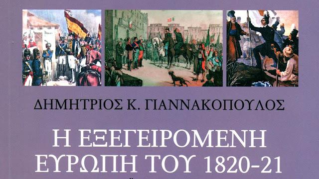 """""""Η εξεγειρόμενη Ευρώπη του 1820-21"""" του Δημήτριου Γιαννόπουλου"""