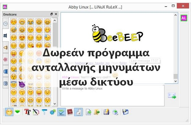 BeeBEEP - Δωρεάν πρόγραμμα ανταλλαγής μηνυμάτων μέσω δικτύου