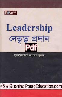 Leadership - নেতৃত্ব প্রদান পিডিএফ ডাউনলোড