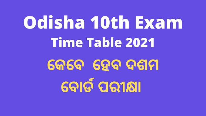 10th Exam Time Table 2021 BSE Odisha Matric Exam Date full information