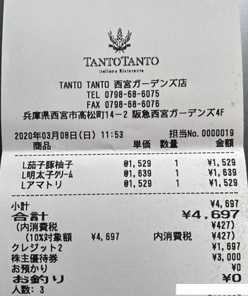 TANTO TANTO 西宮ガーデンズ店 2020/3/8 (タント タント)飲食のレシート