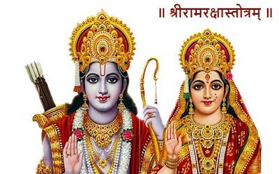 ram raksha stotra written in hindi