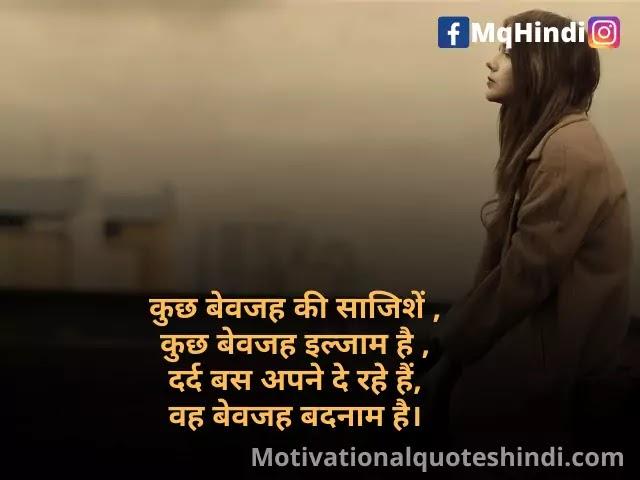 Ilzaam Quotes In Hindi