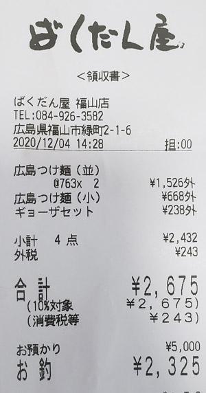ばくだん屋 福山店 2020/12/4 飲食のレシート