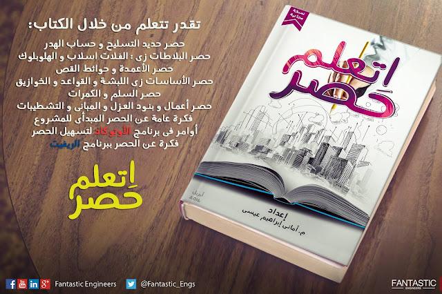 كتاب اتعلم حصر للمهندسه امانى ابراهيم