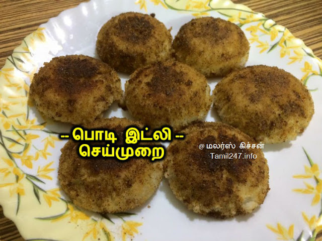 Podi idli recipe, Idlis tossed in podi, tiffin items in tamil, kalai unavu, பொடி இட்லி - செய்முறை, fried idli recipe in tamil, Malar's Kitchen