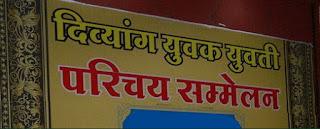handicapped-marriage-Conference-on-21st-March-दिव्यांगजनों हेतु सामूहिक विवाह परिचय सम्मेलन 21 मार्च को