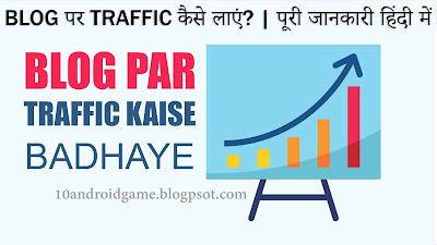 Blog पर Traffic कैसे लाएं?   Blog Par Traffic Kaise Badhaye पूरी जानकारी हिंदी में