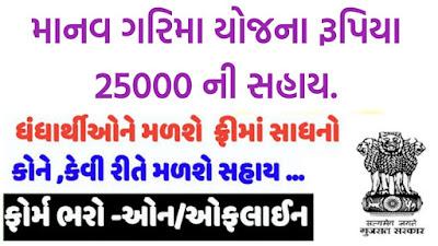 Manav Garima yojana online form Gujarat,