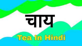 चाय: Tea In Hindi.. चाय कैसे बनाएं स्टेप बाय स्टेप..How to make tea step by step in hindi..