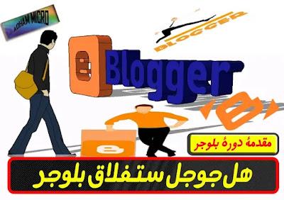 بلوجر,مدونة بلوجر,الربح من بلوجر,دورة بلوجر,قالب بلوجر,قوالب بلوجر,انشاء مدونة بلوجر,كيفية الربح من بلوجر,دورة,الربح,دورة بلوجر 2019,الربح من الانترنت,مدونة,كورس,تركيب قالب بلوجر,الربح من بلوجر 2019,دورة الربح من بلوجر,ربح المال
