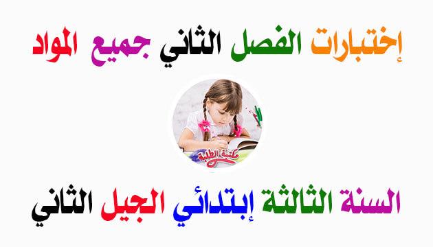 إختبارات الفصل الثاني جميع المواد السنة الثالثة إبتدائي الجيل الثاني
