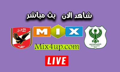 مشاهدة مباراة الأهلي والمصري البورسعيدي بث مباشر