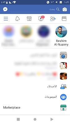 كيفية معرفة كم وقت قضيته في فيسبوك