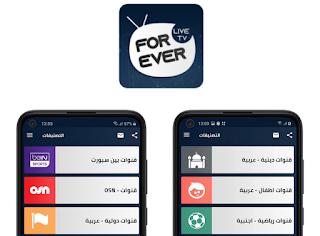 Télécharger la nouvelle version de Forever LiveTV-v1.4 pour regarder les chaînes sportives cryptées via votre smartphone