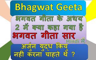 bhagwat geeta in hindi