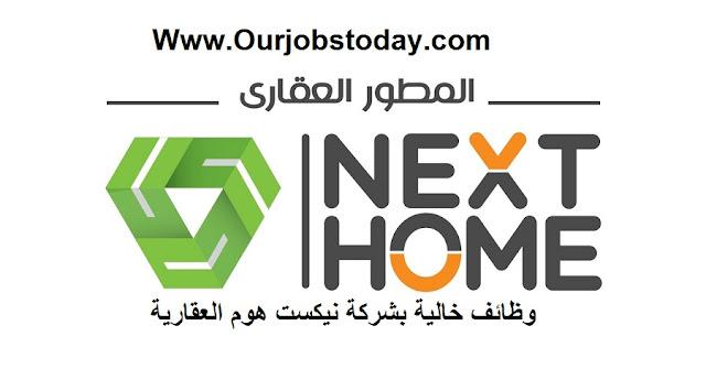 وظائف مهندسين شركة نيكست هوم للتطوير العقارى NEXT HOME