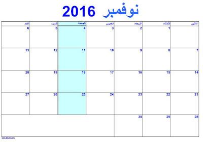 تقويم نوفمبر 2016 بالعربي - رزنامة شهر 11