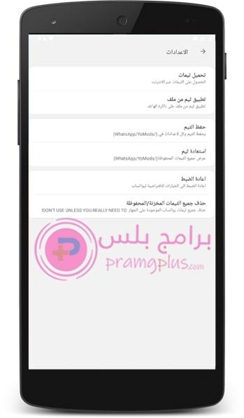 ثيمات تطبيق واتساب فؤاد
