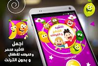 تطبيق اناشيد اطفال بدون انترنت للأندرويد 2019 - صورة لقطة شاشة (4)