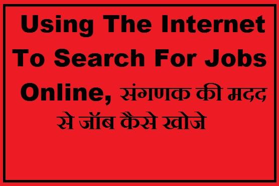 Using The Internet To Search For Jobs Online, संगणक से नौकरी खोजे
