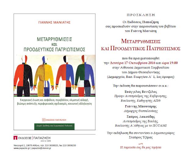 Στην Θεσσαλονίκη η παρουσίαση του βιβλίου του Γιάννη Μανιάτη με Βενιζέλο , Μπουτάρη και Λυκούδη