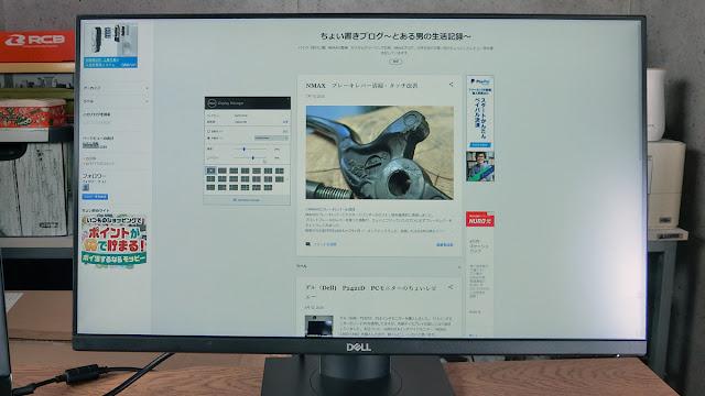 P2421Dの画面設定 ComfortView画像