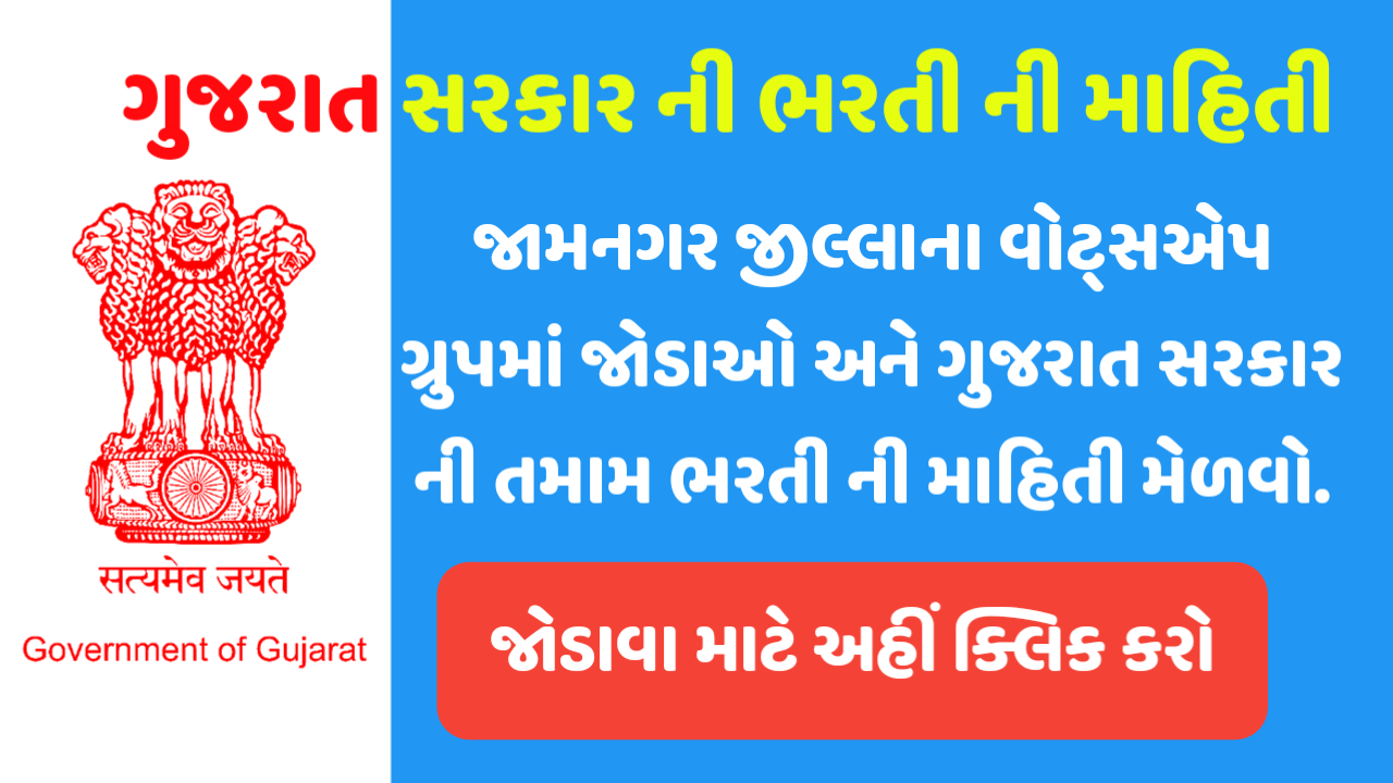 Jamnagar Ojas Maru Gujarat Whatsapp Group Link