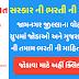 Jamnagar Ojas Maru Gujarat Whatsapp Group Link