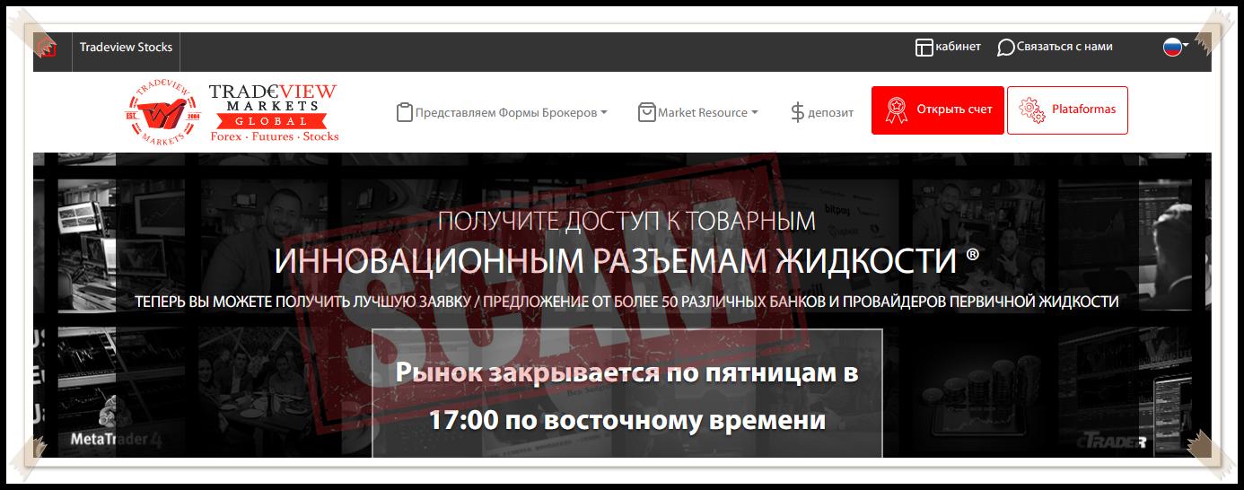 Мошеннический сайт tradeviewlatam.com/ru – Отзывы, развод. Tradeview Financial Markets мошенники