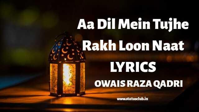 Aa Dil Mein Tujhe Rakh Loon Naat FULL LYRICS [ UPDATED 2020 ] - NaatePaak