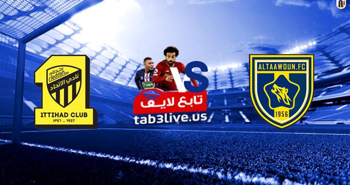 نتيجة مباراة الإتحاد السعودي والتعاون اليوم 2021/02/18 الدوري السعودي