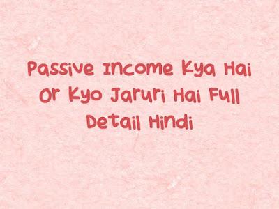 Passive Income Kya Hai Kyo Jaruri Hai Hindi