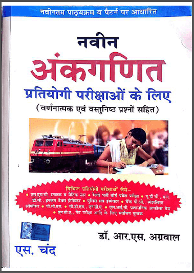 Dr. R. S. Aggarwal Arithmetic (New Pattern) : For All Competitive Exam Hindi PDF Book