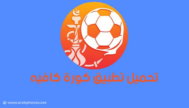 تحميل تطبيق Koora Cafe لمشاهدة المباريات مجانا