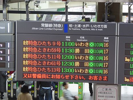 特急ひたち 上野駅始発案内@上野(2016品川駅工事に伴う運行)