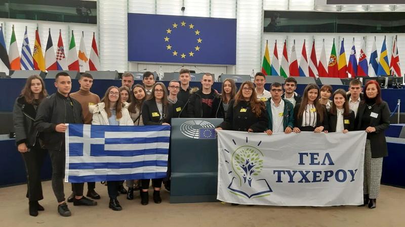 Μαθητές του Γενικού Λυκείου Τυχερού στο Ευρωπαϊκό Κοινοβούλιο στο Στρασβούργο