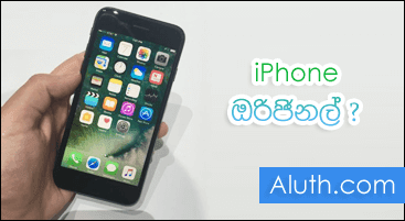 http://www.aluth.com/2017/02/sinhala-guide-to-buying-apple-iphone.html