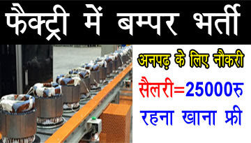 Job in factory for illiterate,new job,all india job,goog salary job